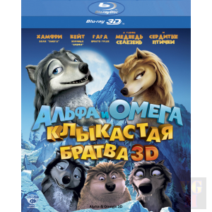 Альфа и Омега: Клыкастая братва Real 3D (Alpha and Omega 3D)