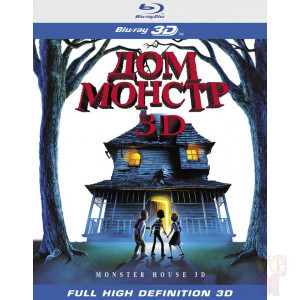 Дом - монстр Real 3D (Monster House 3D)